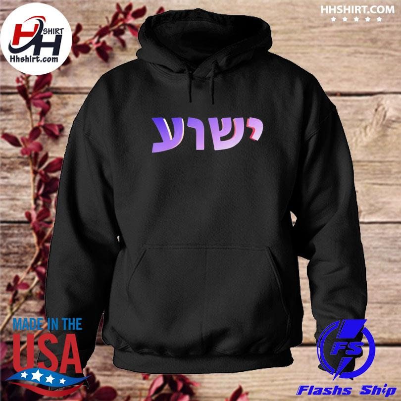 Official Yeshua hebrew name of jesus christian messianic jew s hoodie